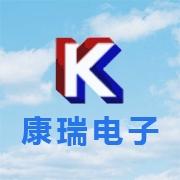 康瑞電子(深圳)有限公司