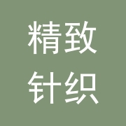 东莞精致针织有限公司