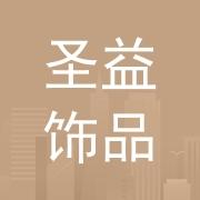 圣益饰品(东莞)有限公司