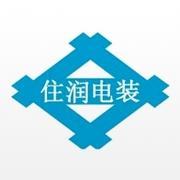 惠州住润电装有限公司