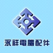 永祥電腦配件(東莞)有限公司