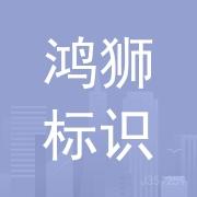 鸿狮标识(深圳)有限公司