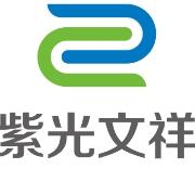 广东紫光文祥智能化有限公司