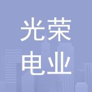 光荣电业(东莞)有限公司