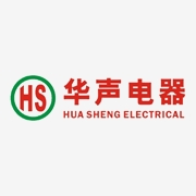 东莞市华声电器有限公司