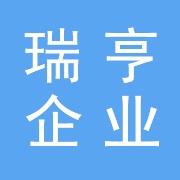 惠州瑞亨企业集团有限公司