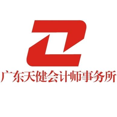 广东天健会计师事务所有限公司(原广东正量会计师事务所有限公司)