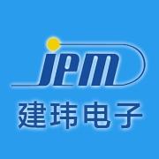 东莞建玮电子制品有限公司