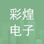 惠州市彩煌电子技术有限公司