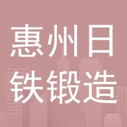 惠州日铁锻造有限公司