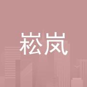 东莞市崧岚电子有限公司