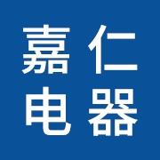 东莞市嘉仁电器有限公司