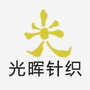 东莞光晖针织有限公司