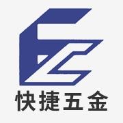 惠州快捷五金制品有限公司