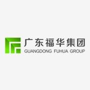 广东福华集团有限公司