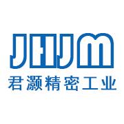深圳市君灏精密工业有限公司