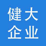 广东健大电业有限公司