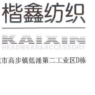 东莞楷鑫纺织品有限公司