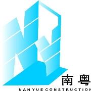 东莞市南粤建筑工程有限公司