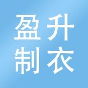 东莞盈升制衣有限公司