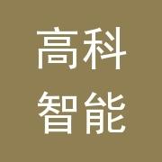 深圳市高科智能系统有限公司