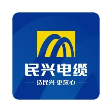 東莞市民興電纜有限公司