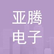 亚腾电子(深圳)有限公司
