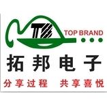 东莞市拓邦电子有限公司