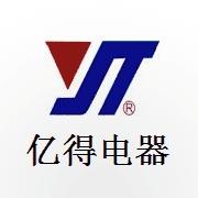 东莞亿得电器制品有限公司
