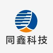 广州同鑫科技有限公司