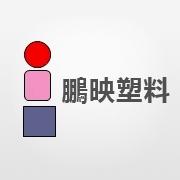 广州鵬映塑料有限公司