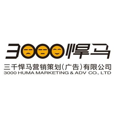 东莞市三千悍马营销策划有限公司