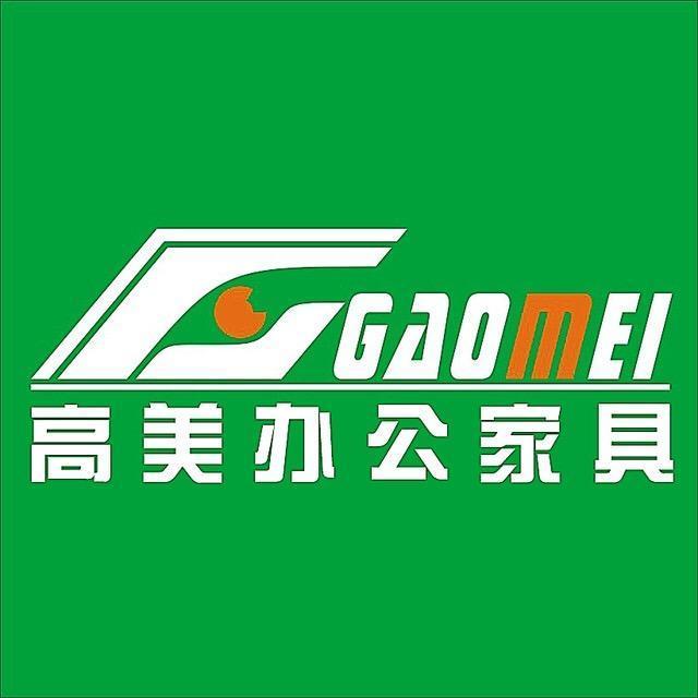广东高美家具实业有限公司