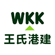 东莞王氏港建电子有限公司