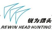 深圳市锐为猎头顾问有限公司