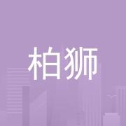 東莞柏獅精密電子有限公司