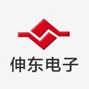 东莞伸东电子有限公司