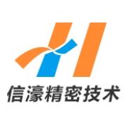 深圳市信濠精密技术股份有限公司