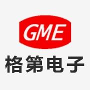 格第电子(深圳)有限公司