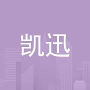 东莞市凯迅电子科技有限公司
