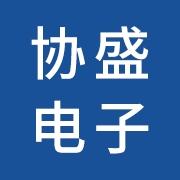 东莞协盛电子机械有限公司