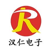 中山市汉仁电子有限公司