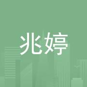 惠州兆婷化妆品有限公司