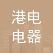 东莞港电电器制品有限公司