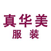 惠州真华美服装有限公司