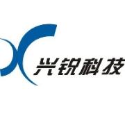 广东兴锐电子科技股份有限公司