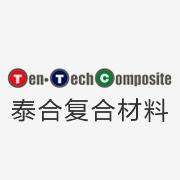 东莞泰合复合材料有限公司