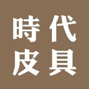 东莞时代皮具制品厂有限公司