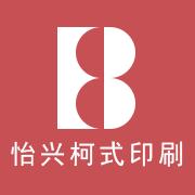 广东怡兴柯式印刷有限公司