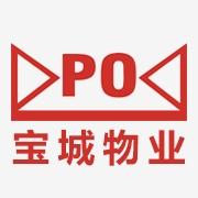 宝城物业管理(深圳)有限公司